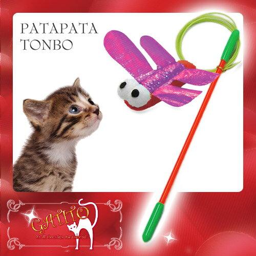 ガティト(GATITO)パタパタとんぼ猫じゃらし/ねこじゃらし猫のおもちゃ・猫用おもちゃ猫用品/猫(