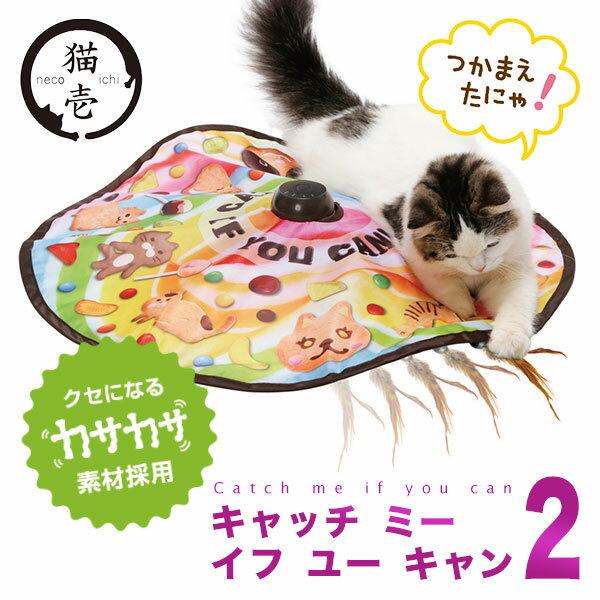 猫壱キャッチ・ミー・イフ・ユー・キャン2猫のおもちゃ/猫用おもちゃ猫用品/猫(ねこ・ネコ)/ペット・
