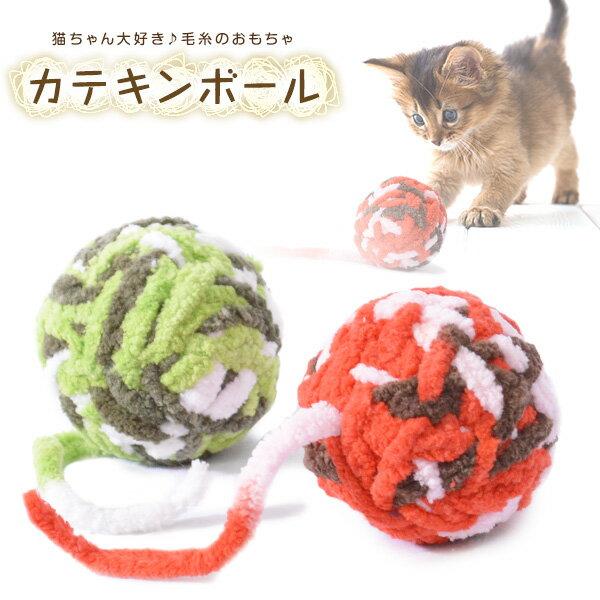 カテキンボール一つ玉猫のおもちゃ・猫用おもちゃ/ボール猫用品/猫(ねこ・ネコ)/ペット・ペットグッズ