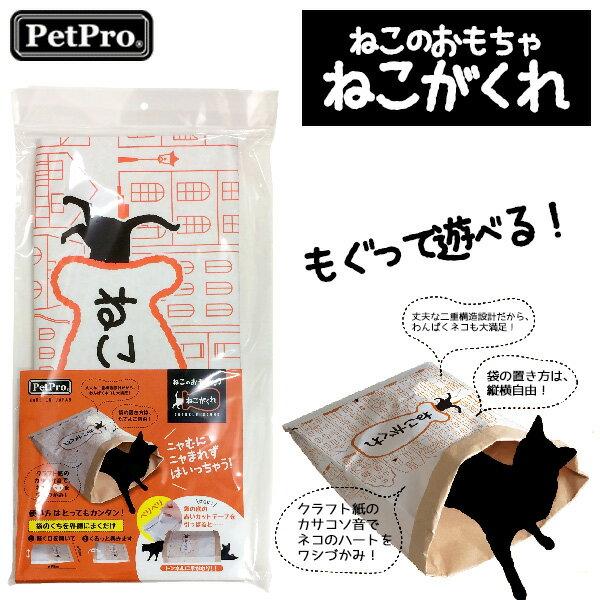 ペットプロねこのおもちゃねこがくれ猫おもちゃトンネル/猫のおもちゃ・猫用おもちゃ猫用品/ペット・ペッ