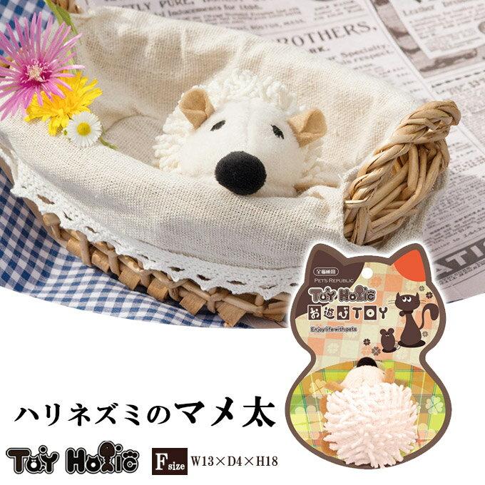 お遊びTOYハリネズミのマメ太猫用おもちゃねこネコオモチャ玩具ぬいぐるみペット用品ペットグッズToy