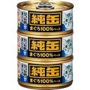 【特売】アイシア 純缶ミニ かつお節入りまぐろ 80g×3P 【フード特集0801 ウエット】 【0908お得10】