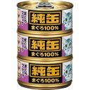 【特売】アイシア 純缶ミニ まぐろフレーク 80g×3P 【フード特集0801 ウエット】 【0908お得10】