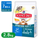 サイエンスダイエット キャットフード インドアキャット シニアチキン 高齢猫用 2.8kg ●50種類以上もの栄養素が過不足なく適切なバランスで配合されたドライフード