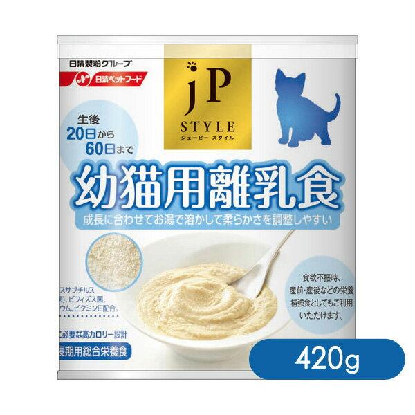 日清ペットフードJPスタイル幼猫用離乳食420gキャットフード/離乳食/JPスタイル/猫用おやつ/猫