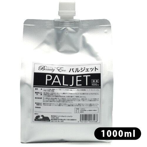ビューティーエコパルジェット詰め替え1000ml除菌・消臭用品/消臭剤・除菌剤/消臭液/消臭スプレー