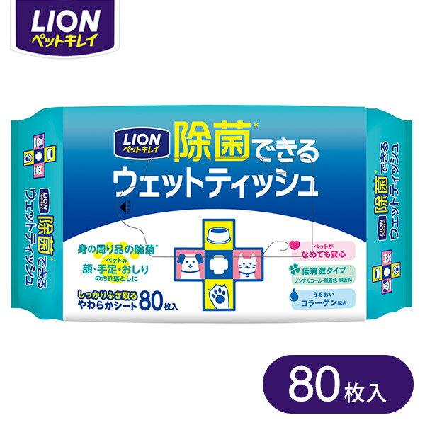 ライオン(LION)ペットキレイ除菌できるウェットティッシュ80枚ペット用ウエットティッシュ犬用・猫