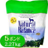 ナチュラルバランス ベジタリアン ドッグフード 2.27kg 【ナチュラルバランス(Natural Balance)/ドライフード/成犬・高齢犬・老犬(全犬種対応)/ペットフード/ドックフード】【あす楽対応】