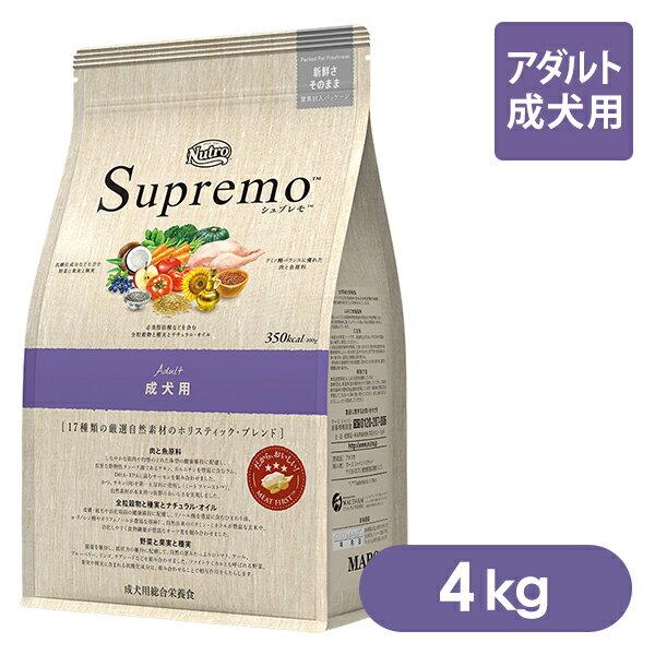 ニュートロ シュプレモ ドッグフード 成犬用(アダルト)4kg 【ドッグフード/ドライフー…...:kurosu:10018711