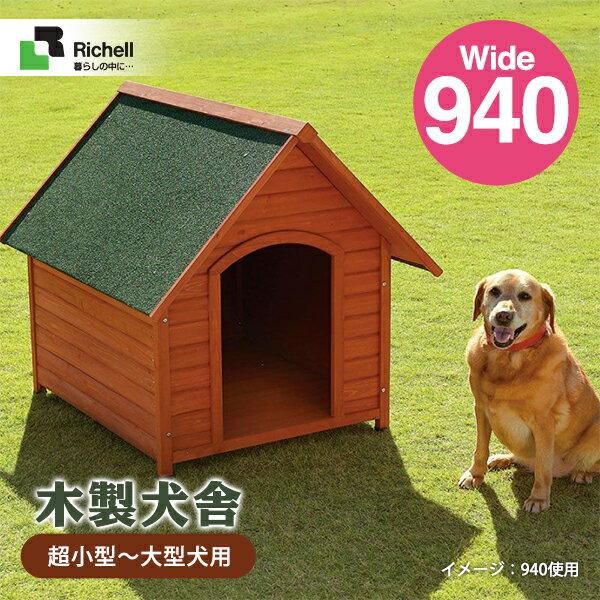 リッチェル木製犬舎940ハウス・犬小屋(超小型犬〜大型犬用)犬用品・犬/ペット・ペットグッズ・ペット