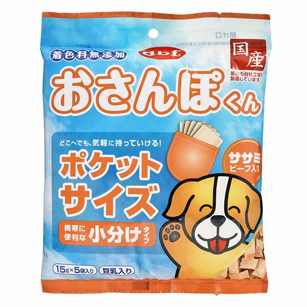 デビフおさんぽくんササミビーフ入り15g×5袋入りドッグフード/犬用おやつ/犬のおやつ・犬のオヤツ・