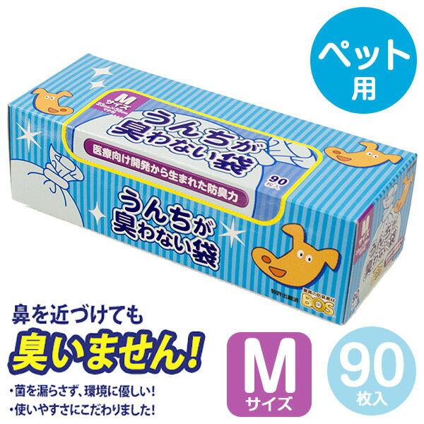 うんちが臭わない袋BOSペット用箱型M90枚犬ウンチ袋/フンキャッチャー/ウンチ処理袋・携帯用ウンチ