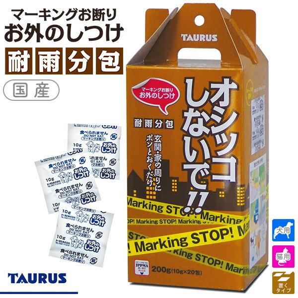 トーラスお外のしつけマーキングお断り耐雨分包犬・猫用20包しつけ用品/しつけ用スプレー(いたずら防止