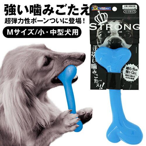 ドギーマンSTRONGBONEストロングボーンM犬おもちゃ骨(ボーン)/犬のおもちゃ/犬用おもちゃ犬