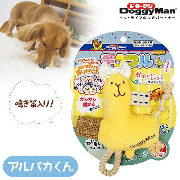 ドギーマンデコフルアルパカくん犬のおもちゃ/犬用おもちゃ/ぬいぐるみ犬用品/ペット・ペットグッズ/ペ