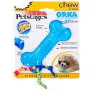 ペットステージ(Petstages)ミニ・オルカボーン 【犬のおもちゃ/犬用おもちゃ/ラバートーイ(合成ゴム)】【犬用品/ペット・ペットグッズ/ペット用品/オモチャ】