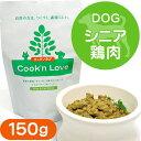 クックンラブ Cook'n Love(クックンラブ) シニア(老犬期・高齢犬用) 鶏肉 150g 【...