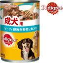 ペディグリー 缶 成犬用 ビーフ&緑黄色野菜と魚入り 400g 【ドッグフード 犬 缶詰 ウェットフード/ペディグリーチャム/ペットフード/ドックフード】