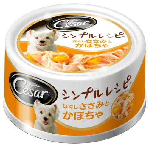 シーザーシンプルレシピほぐしささみとかぼちゃ80gシ—ザ—(Cesar)/ドッグフード/ウェットフー