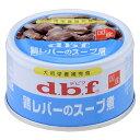 デビフ 鶏レバーのスープ煮 85g 【デビフ(d.b.f・dbf)/ミニ缶/ドッグフード/ウェットフード・犬の缶詰・缶/ペットフード/DOG FOOD/ド..