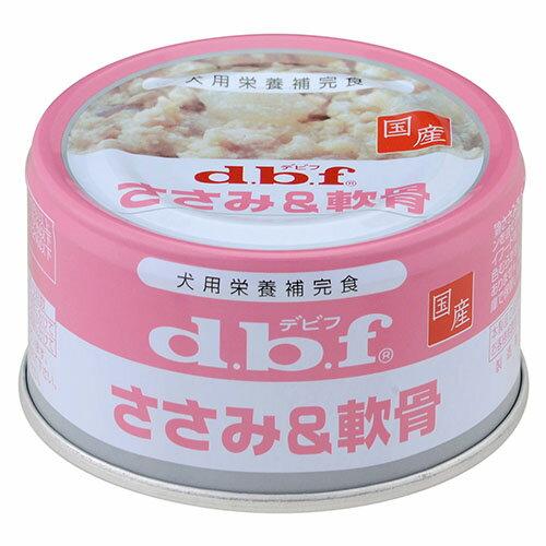 デビフささみ&軟骨85gデビフ(dbf・dbf)/ミニ缶/ドッグフード/ウェットフード・犬の缶詰・缶