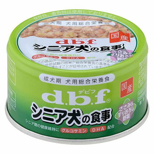デビフシニア犬の食事ささみ&すりおろし野菜85gデビフ(dbf・dbf)/ミニ缶/ドッグフード/ウェ