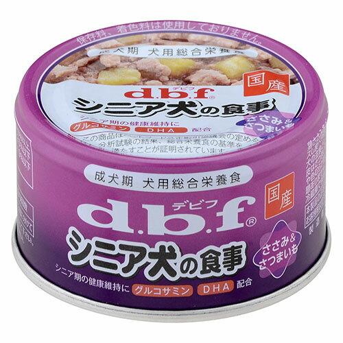 デビフシニア犬の食事ささみ&さつまいも85gデビフ(dbf・dbf)/ミニ缶/ドッグフード/ウェット