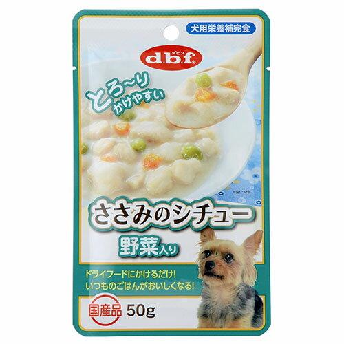 デビフささみのシチュー野菜入り50gデビフ(dbf・dbf)/ドッグフード/ウェットフード・レトルト