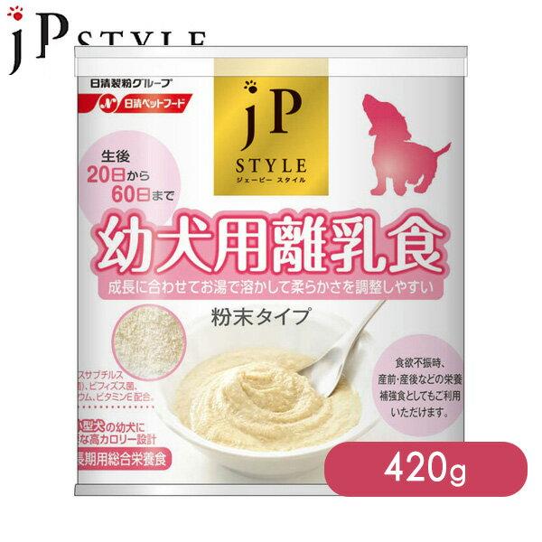 日清ペットフードJPスタイル幼犬用離乳食420gドッグフード/ドライフード/子犬用(パピー)/JPス