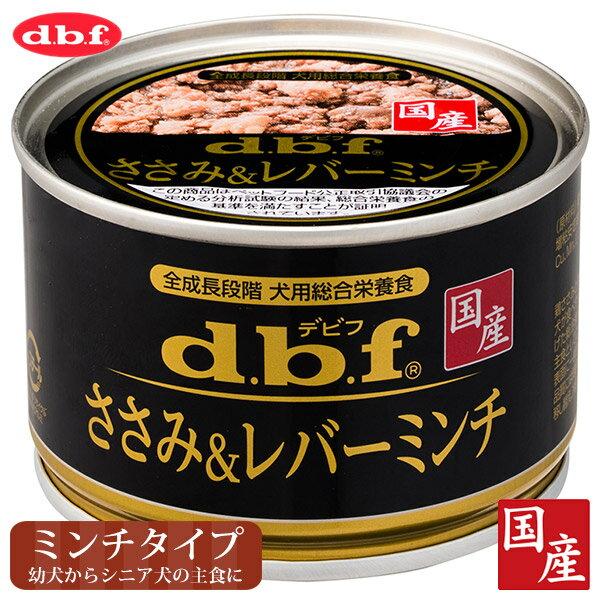 デビフペットささみ&レバーミンチ150gデビフ(dbf・dbf)/ドッグフード/ウェットフード・犬の