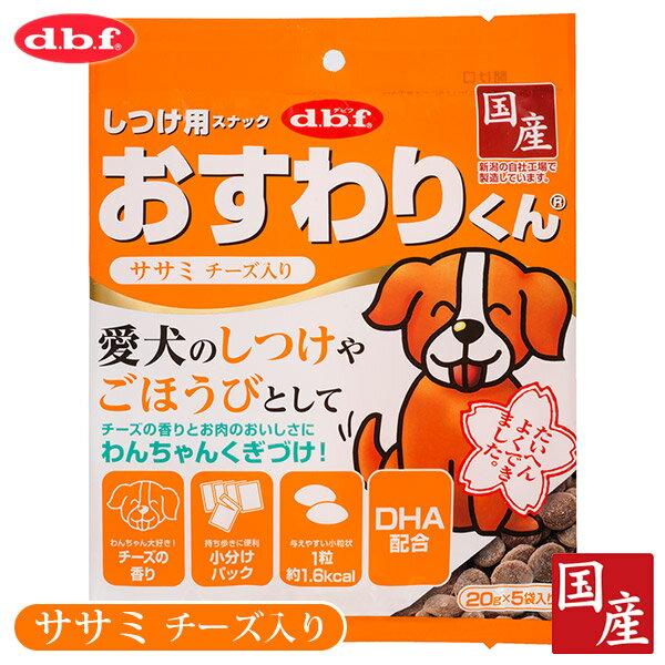 デビフペットおすわりくんササミチーズ入り20g×5デビフ(dbf・dbf)/ドッグフード/犬用おやつ