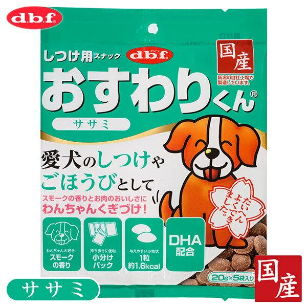 デビフペットおすわりくんササミ20g×5デビフ(dbf・dbf)/ドッグフード/犬用おやつ/犬のおや