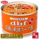 デビフペット 若鶏の軟骨スープ煮 150g【デビフ(d.b.f・dbf)/ドッグフード/ウェットフード・犬の缶詰・缶/ペットフード/DOG FOOD/ドックフー...