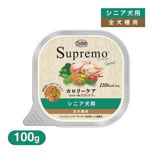 シュプレモ ドッグフード カロリー ウェット