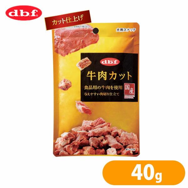 デビフ 牛肉カット 40g【デビフ(d.b.f・...の商品画像