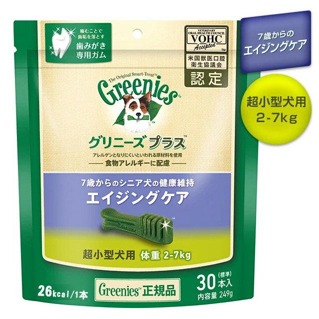 グリニーズ(Greenies)正規品グリニーズプラスエイジングケア(シニア犬用)超小型犬用2-7kg