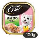 シーザー 絹ささみ 野菜入り 100g 【シ—ザ—(Cesa...