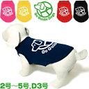 犬 服/ドッグウェア アスク チャリティーTシャツ(2号?5号、D3号) 【ドッグウエア/犬服・犬の