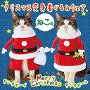 ペティオ クリスマス 猫用 変身着ぐるみウェア 【キャットウ...