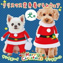 ペティオ クリスマス 犬用 変身着ぐるみウェア【ドッグウエア...
