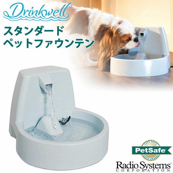 ドリンクウェル(Drinkwell)スタンダードペットファウンテン循環型給水器/犬用給水器/猫用給水