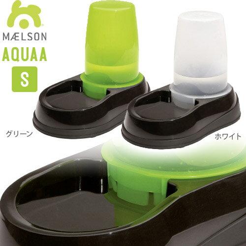 MAELSONアクアS(15L)犬用給水器/猫用給水器//ペット用給水器/食器犬用品/猫用品・猫/ペ