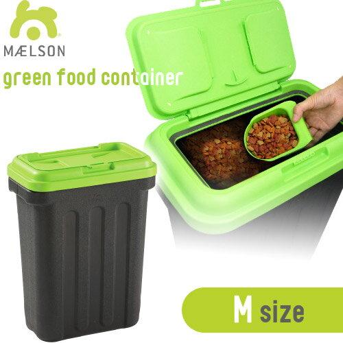 MAELSONグリーンフードコンテナM(15kg/35L)梅雨対策フードストッカー・容器(ドッグフー