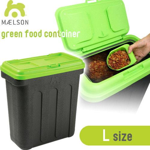 MAELSONグリーンフードコンテナL(27kg/64L)梅雨対策フードストッカー・容器(ドッグフー