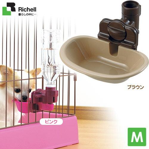 リッチェルペット用ウォーターディッシュM犬用給水器/猫用給水器/ペット用給水器/ウォーターフィーダー