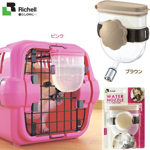 リッチェルペット用ウォーターノズルキャリー用取り付け式給水器給水器/水飲み/犬用給水器/ペット用給水