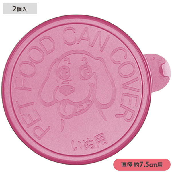 リッチェル犬用缶詰のフタピンクフードストッカー/フードクリップ/フタ・蓋/カバー(ドッグフード)犬用