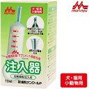 森乳 ワンラック 注入器(注射器型) 10ml 【注入器・注...