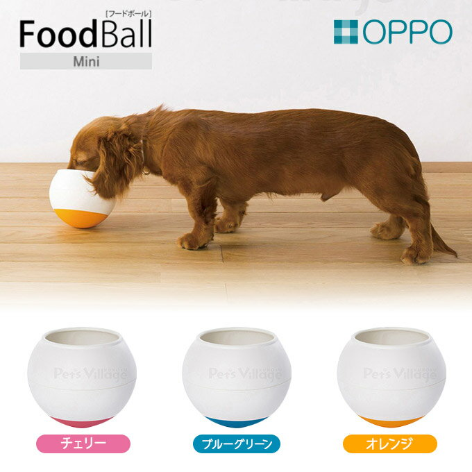 OPPOオッポフードボウルミニ(チェリー/オレンジ/ブルーグリーン)犬食器プラスチック/犬の食器(し