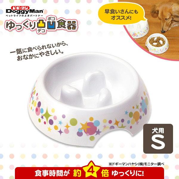 ドギーマンゆっくりデコボコ食器S犬食器早食い防止/犬の食器/犬用食器/フードボウル犬用品/ペット・ペ